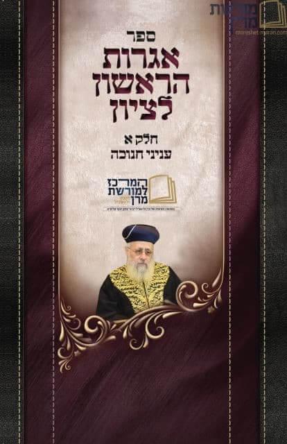אגרות הראשון לציון - חנוכה / הרב יצחק יוסף