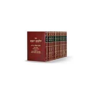 ילקוט יוסף - הרב יצחק יוסף - להבין ולהשכיל עמותה למורשתו של מרן הרב עובדיה יוסף