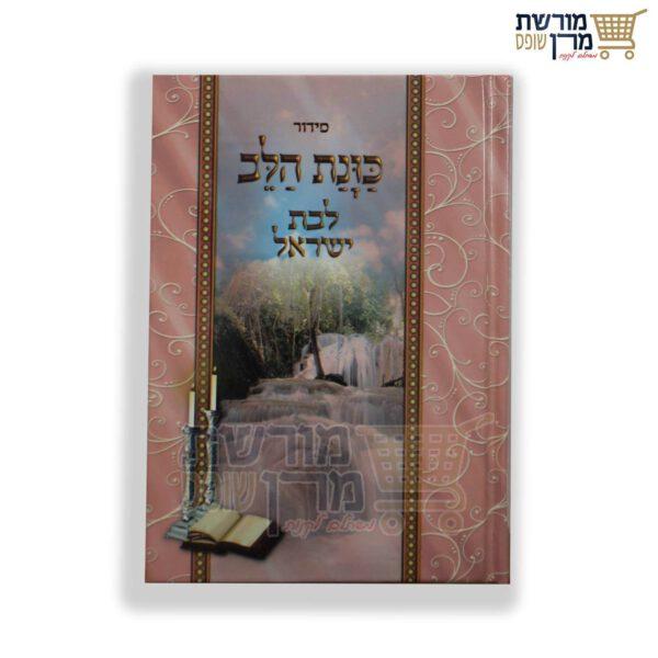סידור כונת הלב לבת ישראל בינוני עדות המזרח