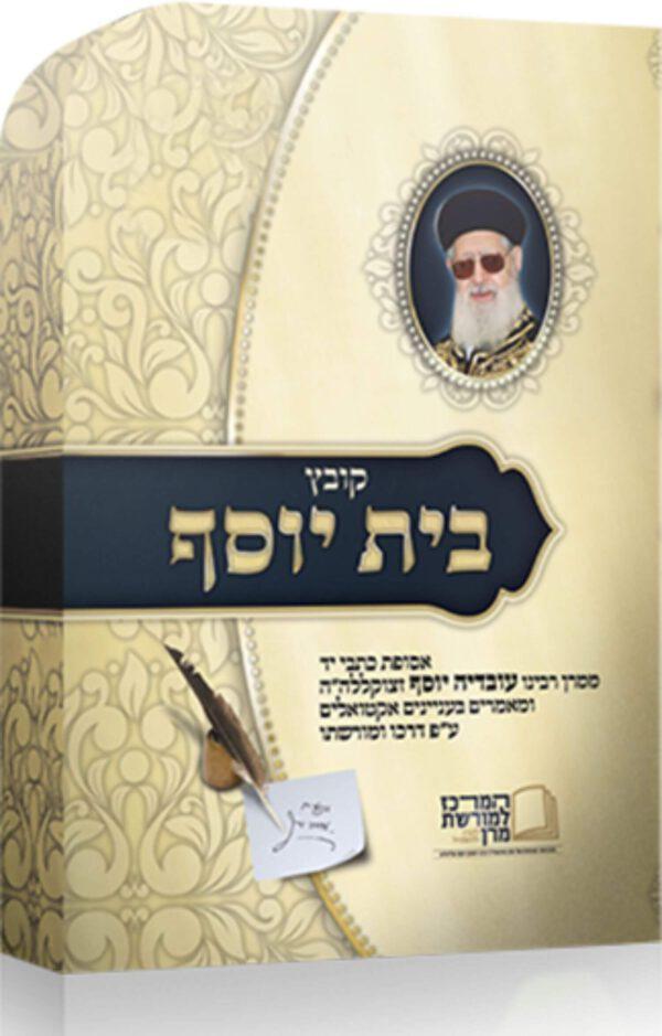 קובץ בית יוסף - המארז הדיגיטלי. גירסה 3